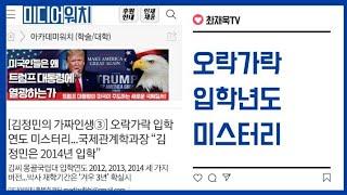 [김정민의 가짜인생③] 오락가락 입학연도 미스터리...…
