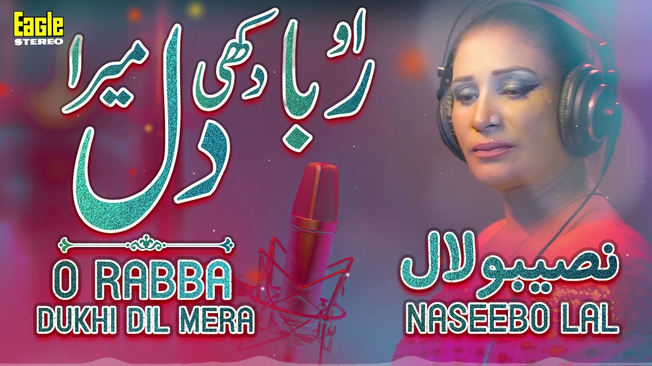 Download O Rabba Dukhi Dil Mera   Naseebo Lal   Eagle Stereo   HD Video