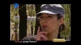 Аз уча български. 5 курс. 16 урок