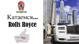 WOWPORNO 13. Дубай. 🔴 Катаемся. о ROLLS ROYCE от первого лица. Взгляд изнутри