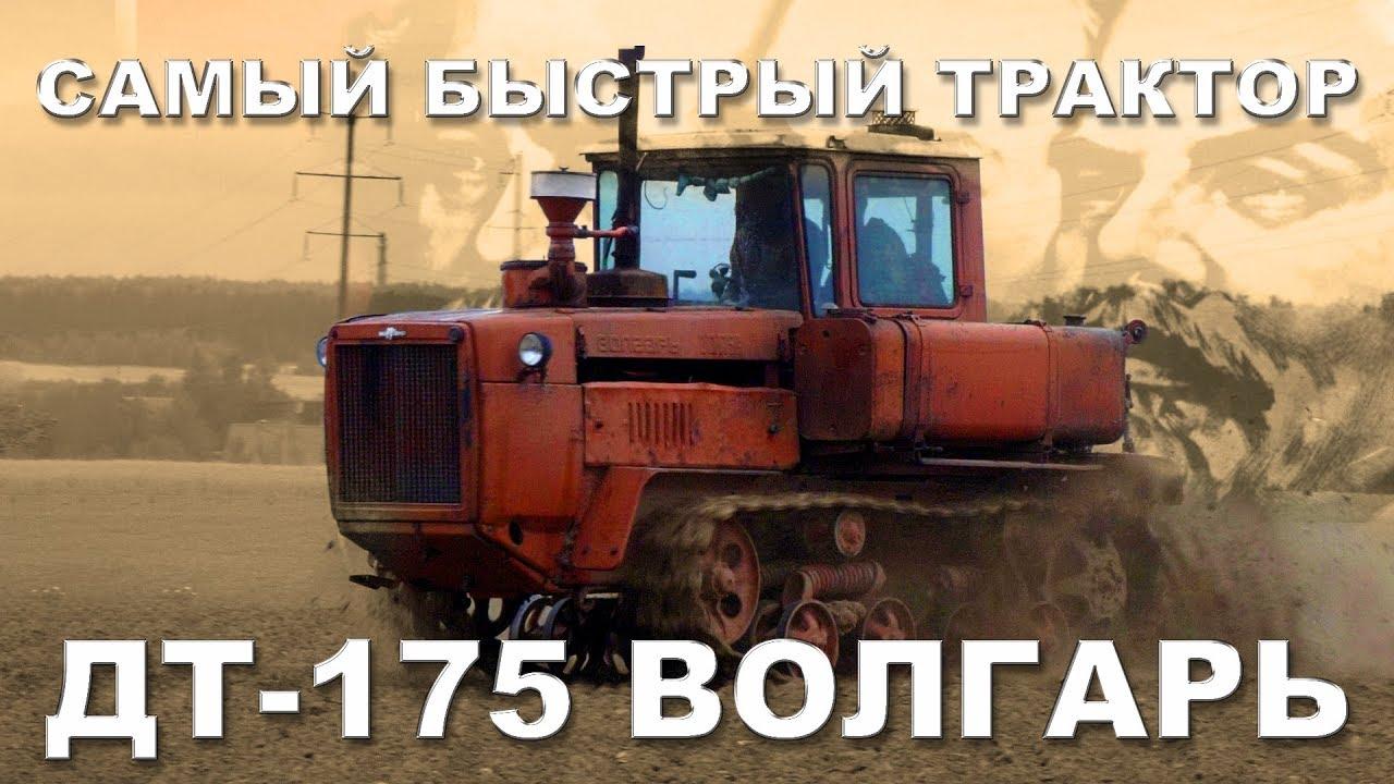САМЫЙ ДЕРЗКИЙ!!!  ДТ-175 ВОЛГАРЬ| Трактора и сельхозтехника СССР | Иван Зенкевич