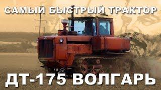 ДТ-175 ВОЛГАРЬ | САМЫЙ ДЕРЗКИЙ!!! Трактора и сельхозтехника СССР | Иван Зенкевич