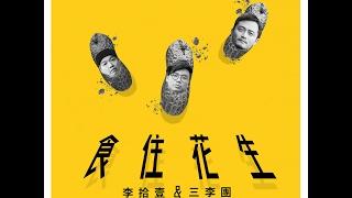 【有請小鳳姐】李拾壹&三李團 - 食住花生...