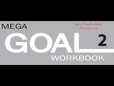 حل كتاب mega goal 2