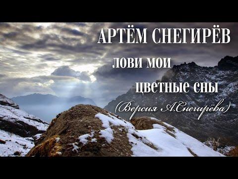 Артём Снегирёв - Лови мои цветные сны (Версия А.Снегирёва)