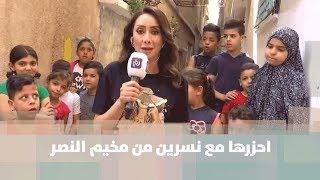 احزرها مع نسرين من مخيم النصر