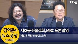 검찰개혁 촛불집회, MBC 드론 촬영(박성제)│김어준의 뉴스공장