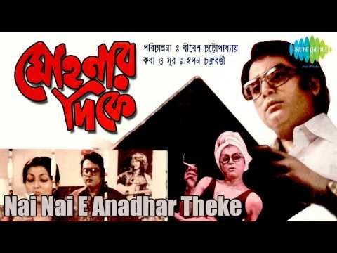 Nai Nai E Anadhar Theke   Mohonar Dike   Bengali Movie Song   Kishore Kumar