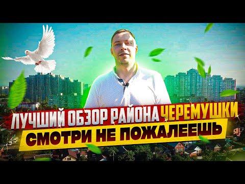 Недвижимость Краснодара 2021.