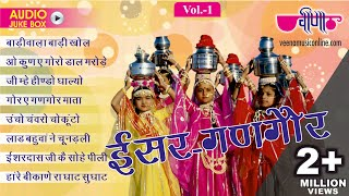 "Nonstop Rajasthani Gangour Songs 2020  Audio Jukebox ""Isar Gangaur Vol 1"" 