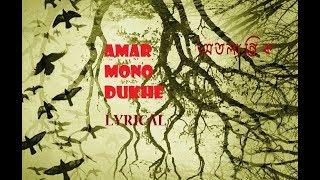 Amar Mono Dukhe | Lyrical | Otolantik | Satyam | Rohaan | Abhratanu |S Creations