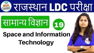 2:00 PM | Rajasthan Special General Science by Shipra Ma'am Day #19 | Space & Information Technology