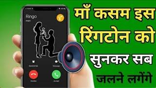 Papa ka phone aaya ringtone download pagalworld mp3 | call ringtone Papa