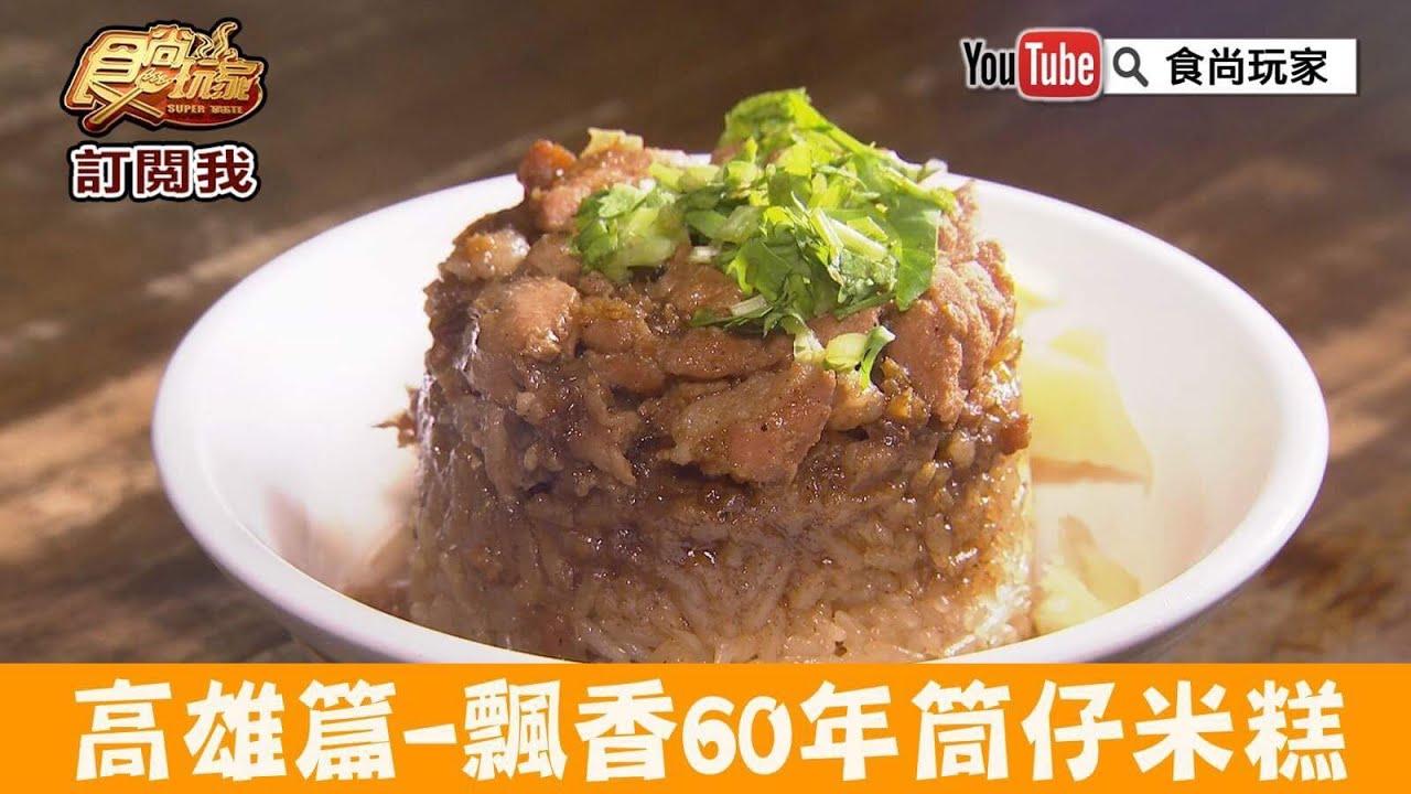 【高雄】飄香60年「高雄北港蔡筒仔米糕」鹽埕區古早味美食!食尚玩家 - YouTube