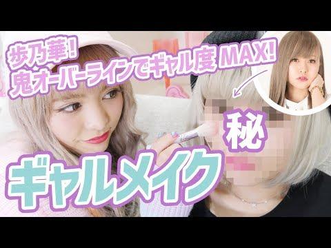 【歩乃華が激変】ギャルメイクに挑戦!!