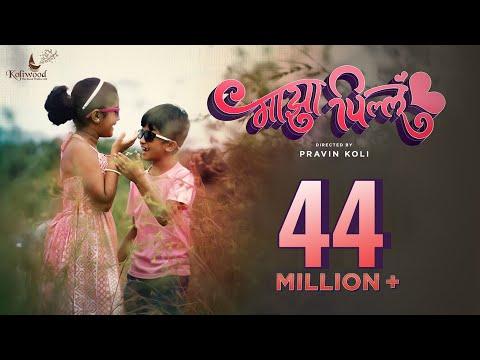 Majha Pillu Official Video | Sneha Mahadik | Pravin Koli - Yogita Koli | Vishwas Patil & Neha Sawant