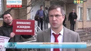 Солнечногорский городской суд избрал меру пресечения застройщику Сабидом-Инвест Алексею Кишенкову.
