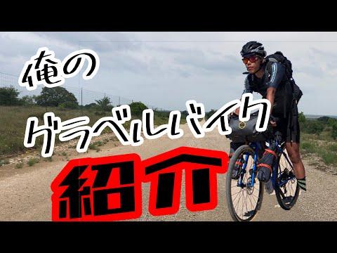 【俺のグラベルロード紹介】アメリカ横断使用バイク!!