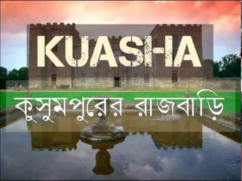 KUASHA | KUSHUMPURER RAJBARI | RJ SHARMEEN | ABC RADIO 89.2