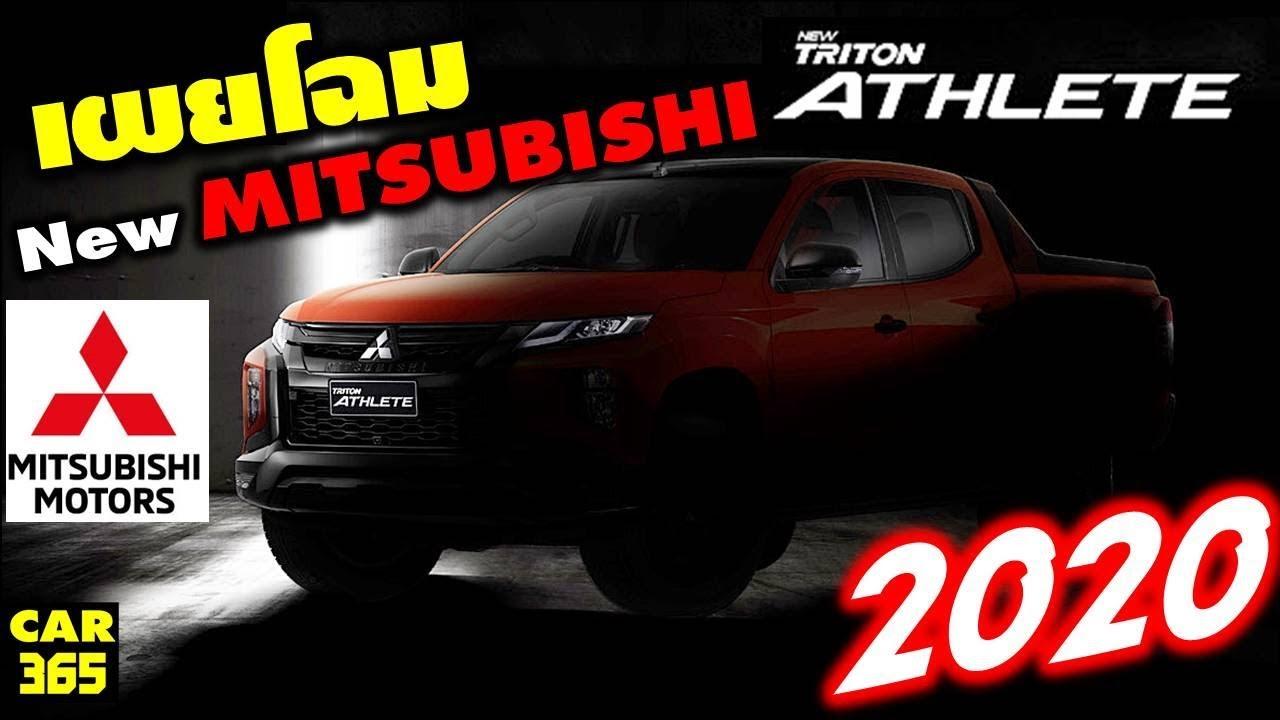 เตร ยมเผยโฉม New Mitsubishi Triton Athlete 2020