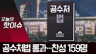 본회의 공수처법 통과…찬성 '159'·반대 '14' | 뉴스A