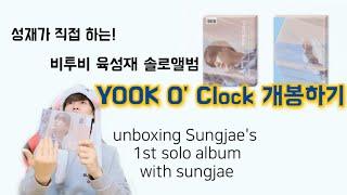 BTOB_성재가 직접하는! 비투비 육성재 솔로앨범 YOOK O' Clock 개봉하기! Unboxing Sun…