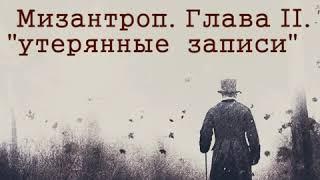 Before i Die-... И Голоса внутри