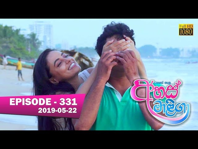 Ahas Maliga | Episode 331 | 2019-05-22