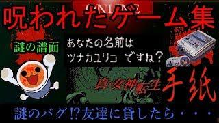 【ツナカユリコ】有名なゲームにまつわるゾッとする都市伝説【今すぐ消せ】