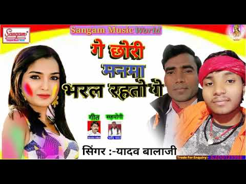 2020 में ( Yadav Balaji ) का Super Hit Holi Song **  गे छोड़ी मनमा भरल रहतो गे