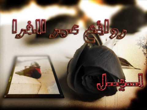 عمـر الفرا قصيدة بنت عمي