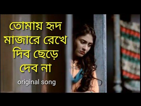 Tomai Hrid Majare Rakhbo Chere Debona by Faruk Arafat, Bangla Romantic Song