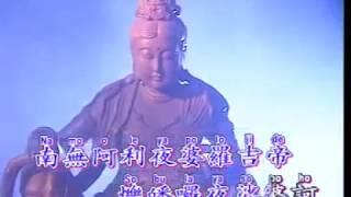 คาราโอเกะ สงบ สว่าง ไพเราะที่สุด บทสวดมนต์ดั้งเดิม พระแม่กวนอิม (ต้นฉบับ)