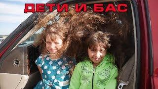 Дети любят БАС=)