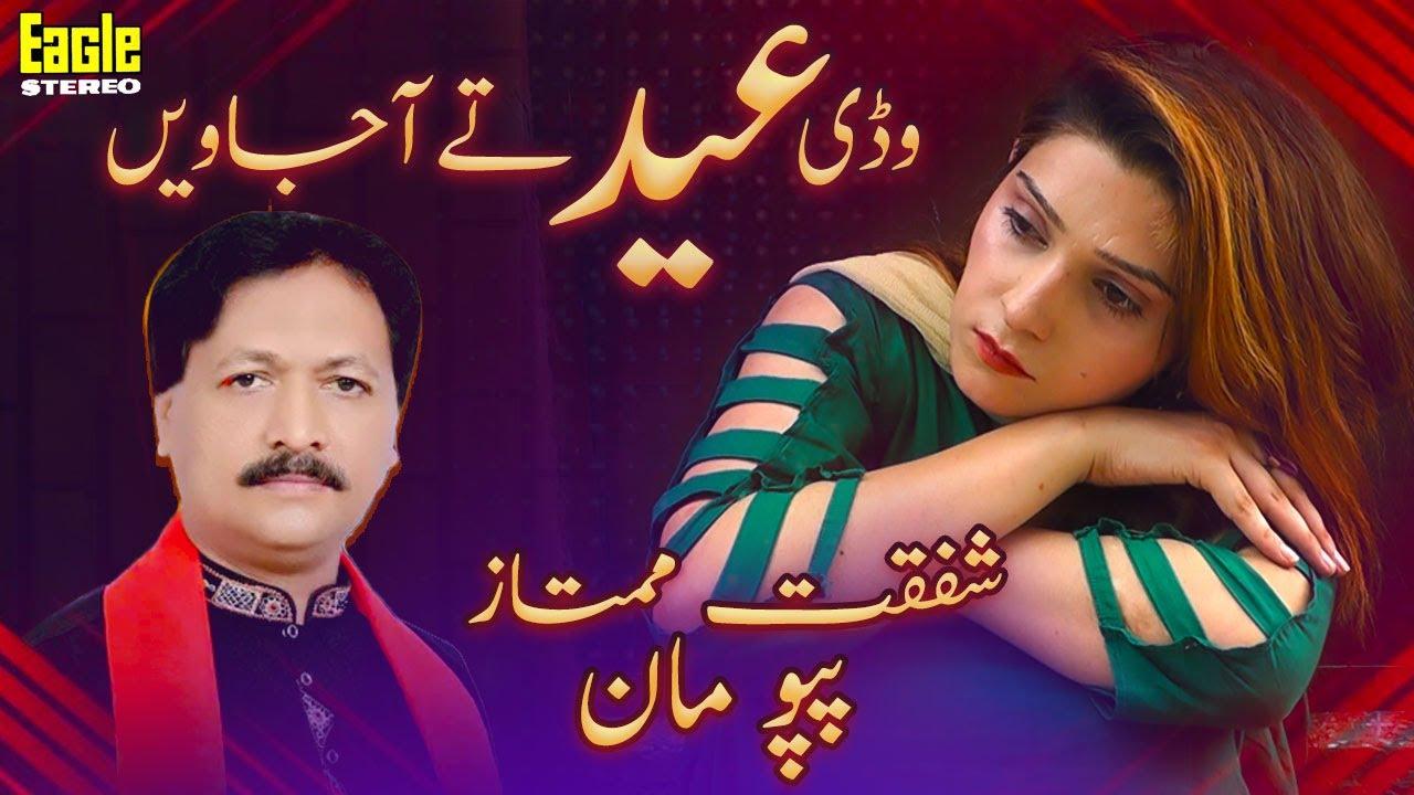 Waddi Eid Te Aa Jaaven | Pappu Maan | Eagle Stereo