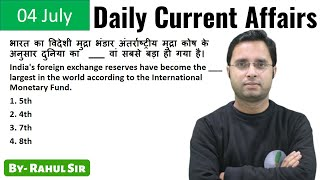 daily current affairs by rahul mishra - 04 july