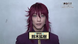 舞台「幽☆遊☆白書」蔵馬役鈴木拡樹さん Blu-ray & DVD発売記念コメント動画