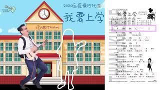 Publication Date: 2020-07-04 | Video Title: THIAM老师の原创歌曲