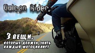 3 вещи, которые должен знать каждый мотоциклист. Разговоры за рулём.[Vulcan Rider]