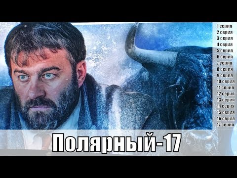 Полярный-17 1,2,3,4,5,6,7,8,9,10,11,12,13,14,15,16,17 серия / комедия / сюжет, анонс
