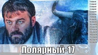 Полярный 17 1234567891011121314151617 серия  комедия  сюжет анонс