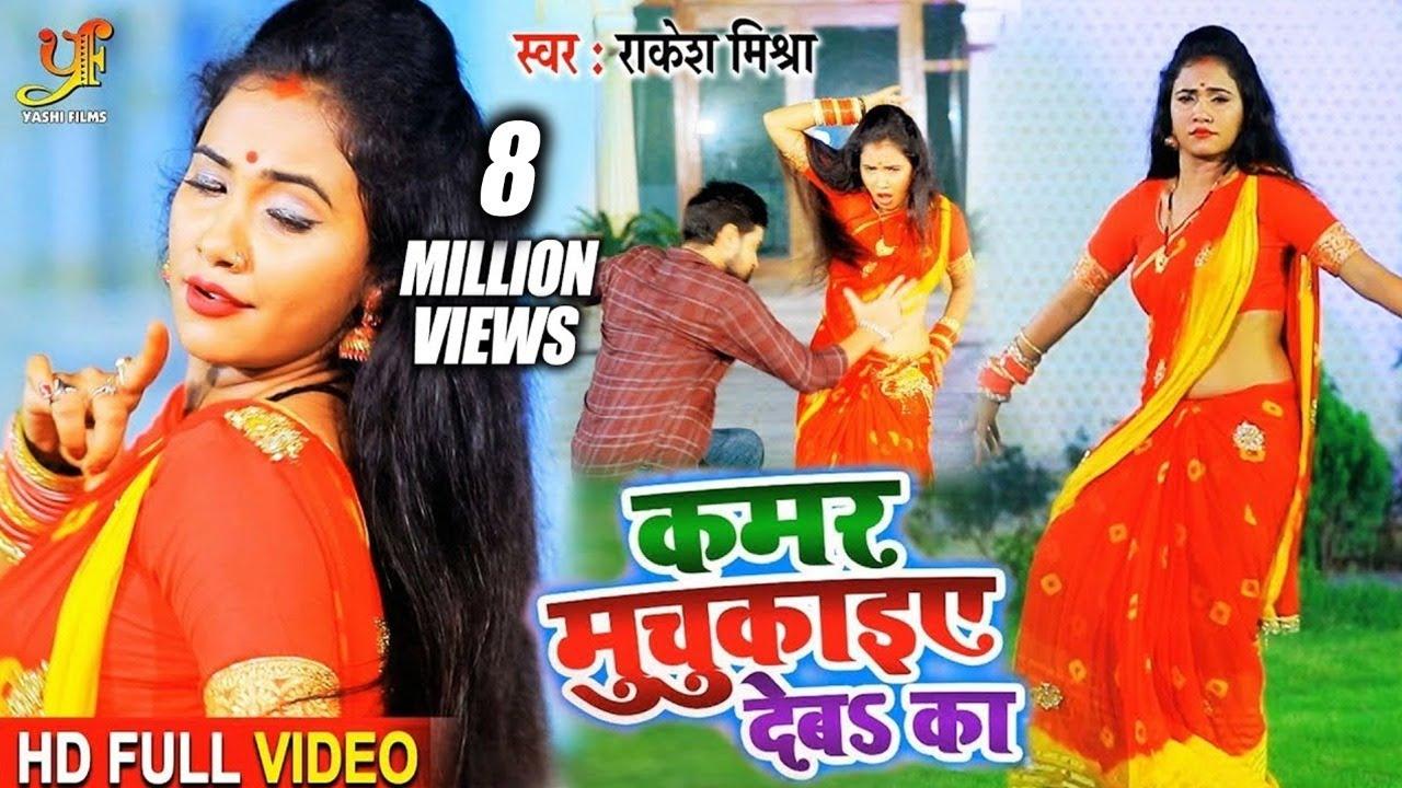 VIDEO | कमर मुचुकाइए देबS का | Rakesh Mishra | Kamar Muchjaiye Deba Ka | Bhojpuri Romantic Songs
