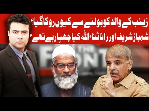 On The Front With Kamran Shahid - 24 January 2018 - Dunya News