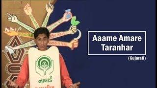 Aame Amara Taranhar – Gujarati