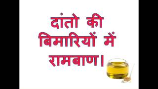 tooth problems Tooth ache remedies in hindi