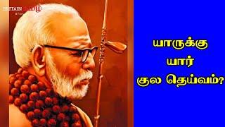 Periyava   யாருக்கு யார் குல தெய்வம்?   Britain Tamil Bhakthi
