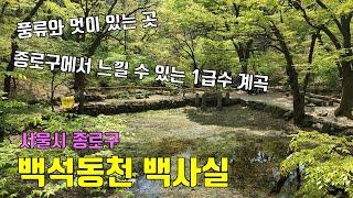 여기좋네 서울 종로구 백석동천 백사실 서울여행 종로 가…