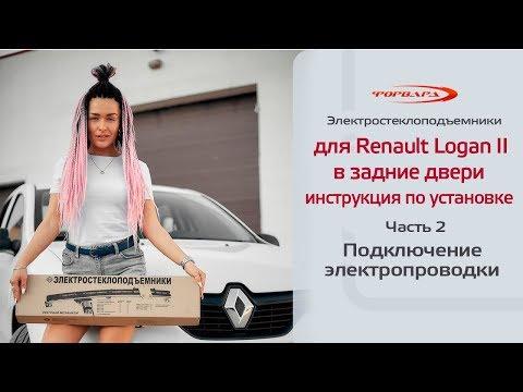 Установка стеклоподъемников ФОРВАРД на Renault Logan 2 в задние двери. Часть 2