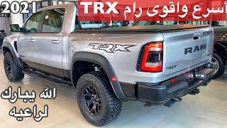رام TRX 2021 وحش وديناصور  بقوة  702 حصان سوبر تشارجر الله يبارك لراعيه