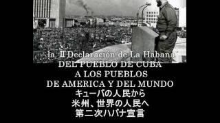 キューバ独立の使徒、ホセ・マルティ~第二次ハバナ宣言冒頭演説~